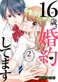 16歳、婚約してます 分冊版(2) ~ドキあま・ハネムーン~-電子書籍