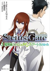 STEINS;GATE 3 境界面上のシュタインズ・ゲート:Rebirth