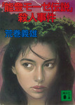 「能登モーゼ伝説」殺人事件-電子書籍