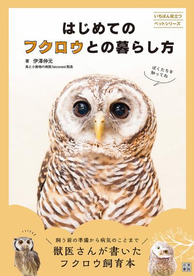 はじめてのフクロウとの暮らし方-電子書籍