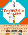 はじめてでもよくわかる! Cocos2d-xゲーム開発集中講義 [v3.10対応]-電子書籍