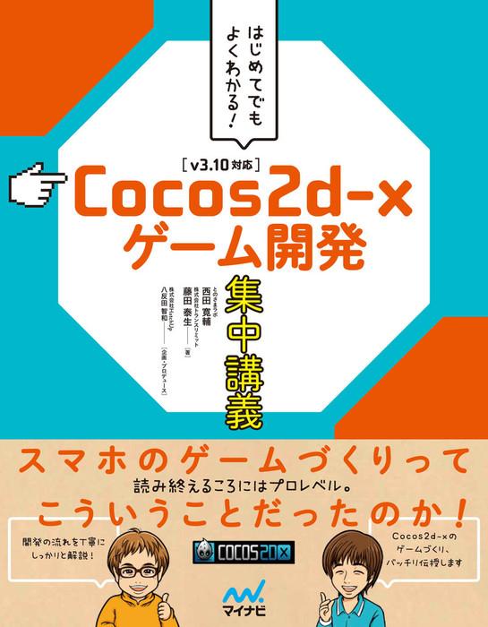 はじめてでもよくわかる! Cocos2d-xゲーム開発集中講義 [v3.10対応]拡大写真