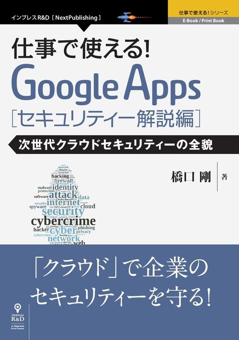 仕事で使える!Google Apps セキュリティー解説編  次世代クラウドセキュリティーの全貌 拡大写真