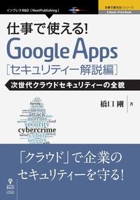 仕事で使える!Google Apps セキュリティー解説編  次世代クラウドセキュリティーの全貌 -電子書籍