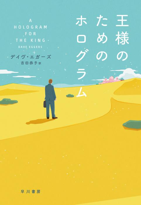 王様のためのホログラム拡大写真