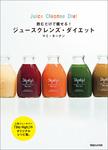 飲むだけで痩せる! ジュースクレンズ・ダイエット-電子書籍