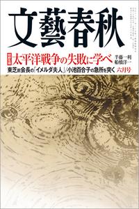 文藝春秋2017年6月号