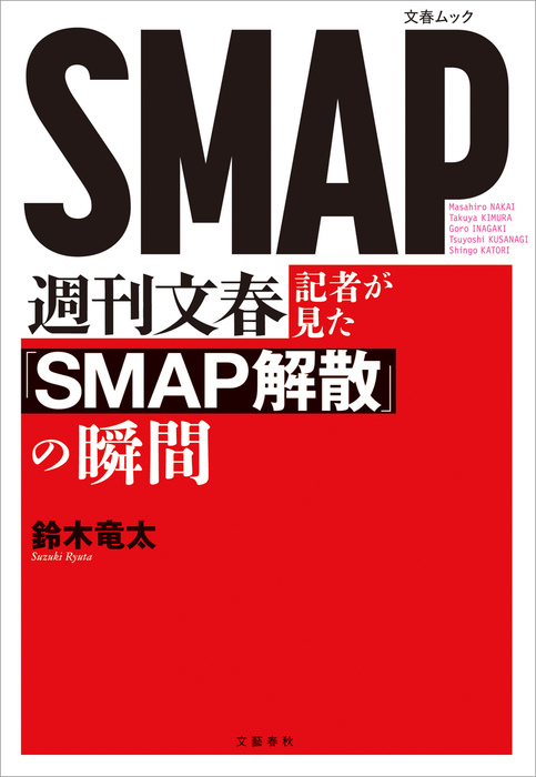 週刊文春記者が見た『SMAP解散』の瞬間拡大写真