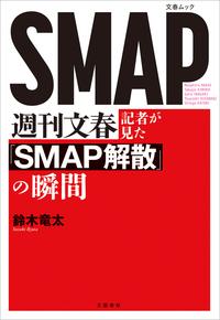 週刊文春記者が見た『SMAP解散』の瞬間-電子書籍
