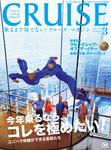 CRUISE(クルーズ)2016年3月号-電子書籍