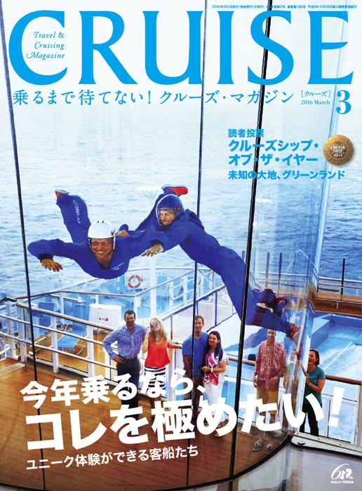 CRUISE(クルーズ)2016年3月号拡大写真