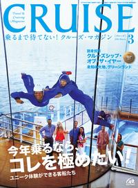 CRUISE(クルーズ)2016年3月号