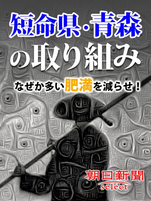 短命県・青森の取り組み なぜか多い肥満を減らせ!-電子書籍-拡大画像