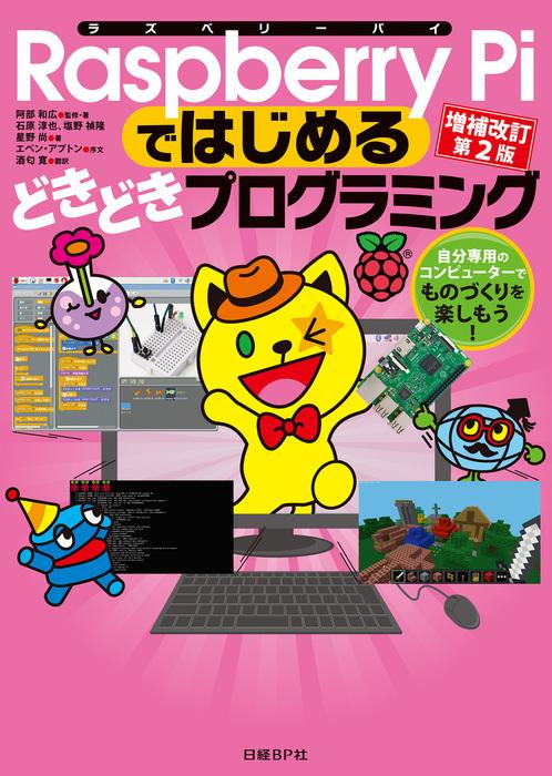 Raspberry Piではじめるどきどきプログラミング 増補改訂第2版 自分専用のコンピューターでものづくりを楽しもう!-電子書籍-拡大画像