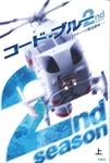 コード・ブルー 2nd season(上)-電子書籍