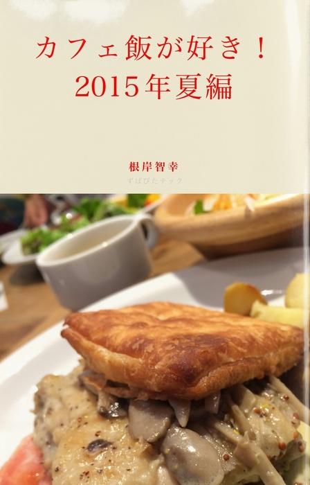 カフェ飯が好き! 2015年夏編拡大写真
