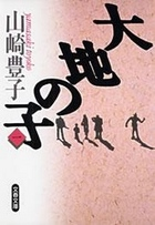 「大地の子(文春文庫)」シリーズ