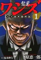 ワシズ 天下創世闘牌録(highstone comic)