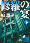 修羅の宴(下)-電子書籍