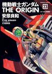 機動戦士ガンダム THE ORIGIN(23)