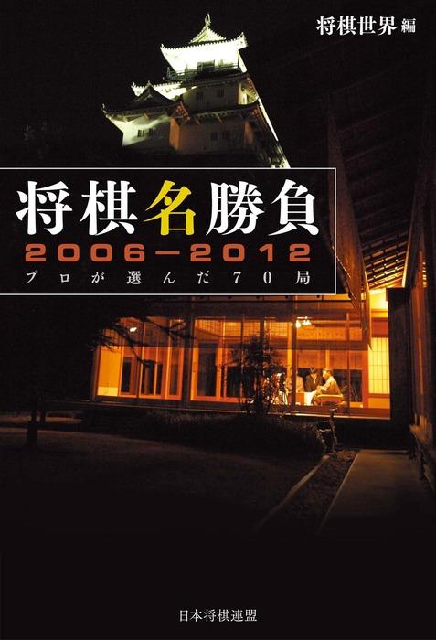 将棋名勝負2006-2012 -プロが選んだ70局-拡大写真