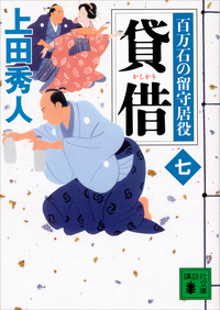貸借 百万石の留守居役(七)-電子書籍