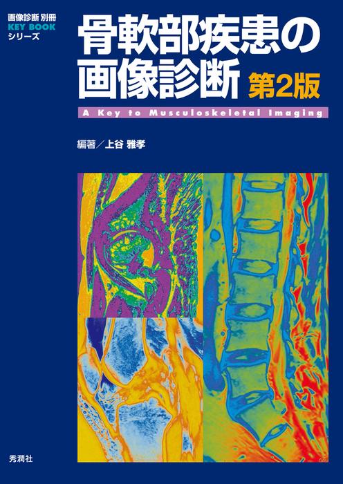 骨軟部疾患の画像診断 第2版拡大写真