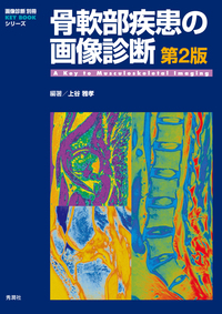 骨軟部疾患の画像診断 第2版