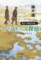 賢治の推理手帳(光文社文庫)