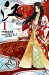 江 姫たちの戦国(1)-電子書籍
