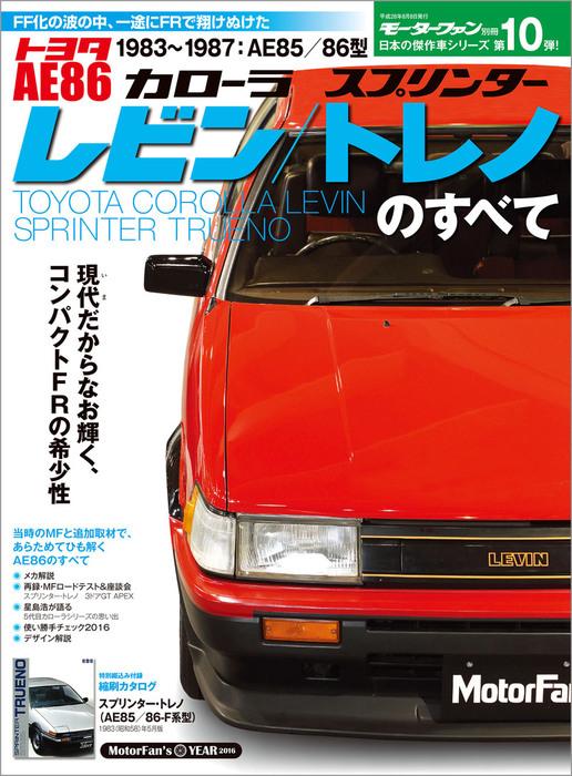 ニューモデル速報 歴代シリーズ AE86レビン/トレノのすべて拡大写真