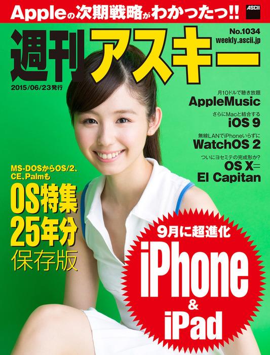 週刊アスキー No.1034 (2015年6月23日発行)拡大写真