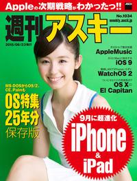 週刊アスキー No.1034 (2015年6月23日発行)