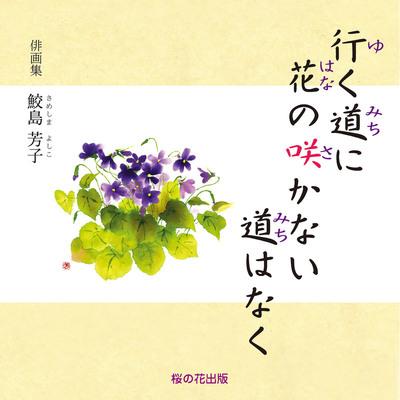 行く道に花の咲かない道はなく-電子書籍