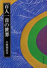 百人一首の世界-電子書籍-拡大画像