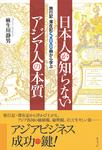 旅行記・滞在記500冊から学ぶ 日本人が知らないアジア人の本質-電子書籍
