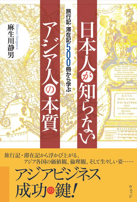 旅行記・滞在記500冊から学ぶ 日本人が知らないアジア人の本質拡大写真