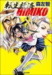 転生救済HIMIKO-電子書籍