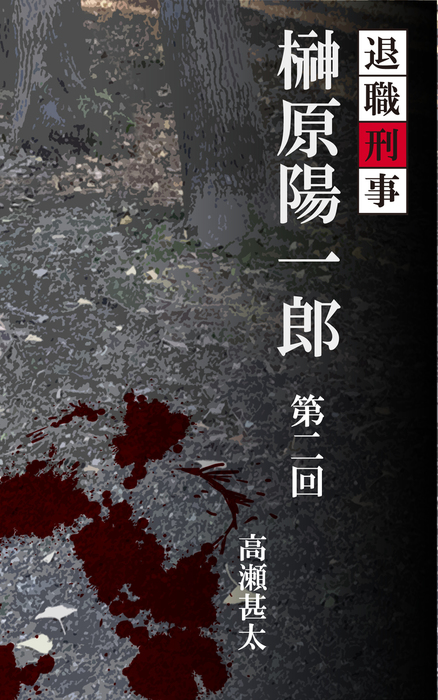 退職刑事 榊原陽一郎 第二回拡大写真
