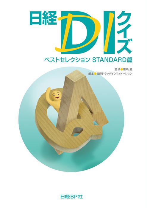 日経DIクイズ ベストセレクション STANDARD篇拡大写真