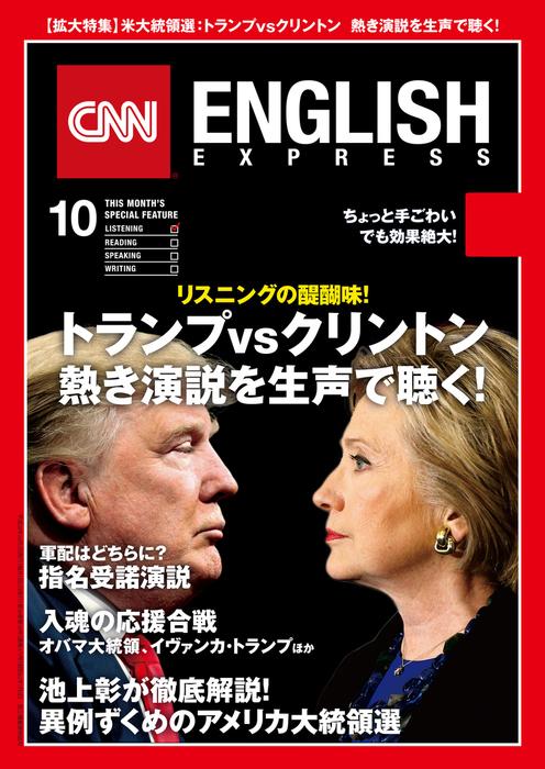 [音声DL付き]CNN ENGLISH EXPRESS 2016年10月号拡大写真