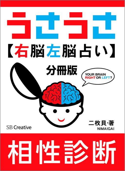 [分冊版]うさうさ~右脳左脳占い~相性診断拡大写真