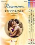 ハーレクイン・ロマンスセット 8-電子書籍
