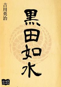 黒田如水-電子書籍