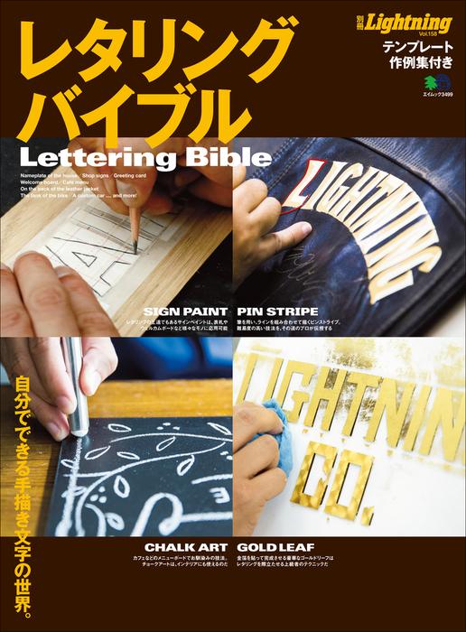 別冊Lightning Vol.158 レタリングバイブル拡大写真