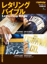 別冊Lightning Vol.158 レタリングバイブル
