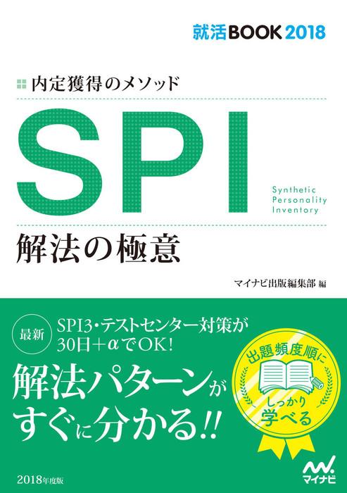 就活BOOK2018 内定獲得のメソッド SPI 解法の極意拡大写真