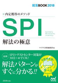 就活BOOK2018 内定獲得のメソッド SPI 解法の極意-電子書籍