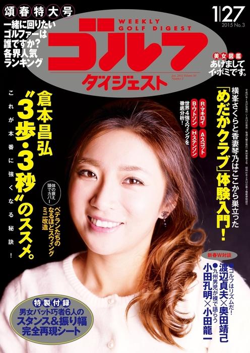 週刊ゴルフダイジェスト 2015/1/27号-電子書籍-拡大画像