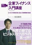 実況LIVE 企業ファイナンス入門講座-電子書籍